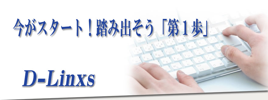 JR指宿駅2階にあるパソコン教室-ディーリンクス-